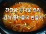 간단한 콩나물 요리, 김치 콩나물국 만들기