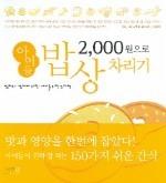 2000원으로 아이밥상 차리기