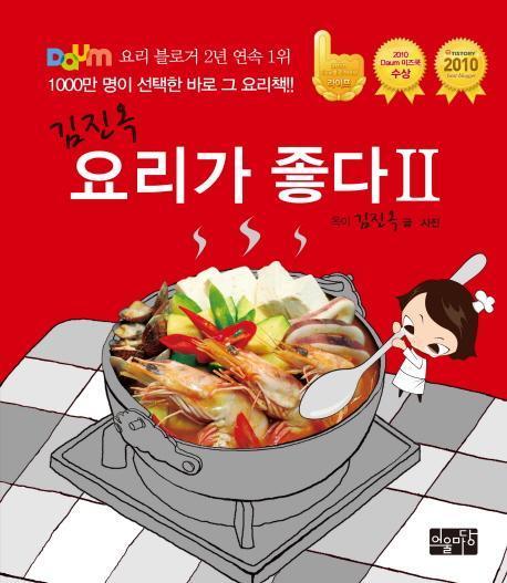 김진옥 요리가 좋다2